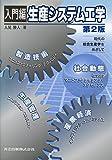 入門編 生産システム工学