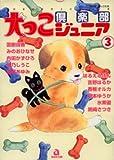 犬っこ倶楽部ジュニア 3 (あおばコミックス)