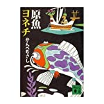 原魚ヨネチ (講談社文庫)