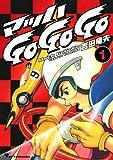 マッハGoGoGo 1 (1)