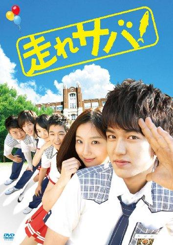 走れサバ! [DVD]