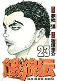 餓狼伝(23) (イブニングKC)