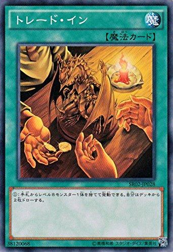 遊戯王 トレード・イン 巨神竜復活(SR02) シングルカード SR02-JP028-N