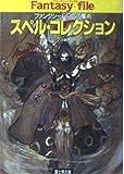 スペル・コレクション―ファンタジーRPGの魔術 (富士見書房―富士見ドラゴンブック)
