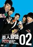 芸人報道02[DVD]