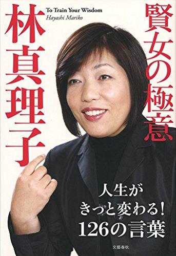 賢女 of Tool