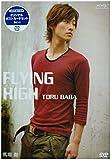 Flying High 馬場徹 [DVD]
