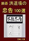 囲碁 洪道場の忠告 100選 (囲碁上達シリーズ)