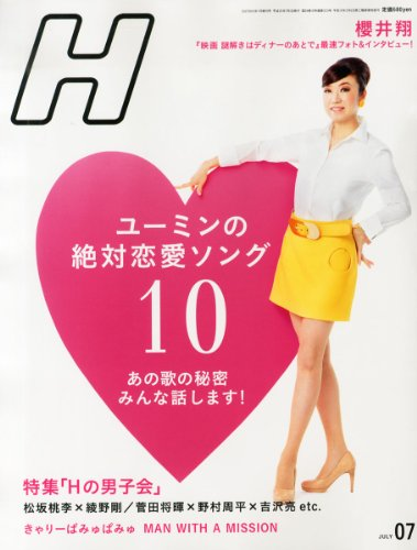 H (エイチ) 2013年 07月号 [雑誌]の詳細を見る