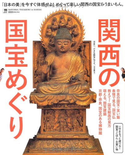 関西の国宝めぐり―「日本の美」を今すぐ体感せよ!めぐって楽しい関西の (えるまがMOOK)の詳細を見る