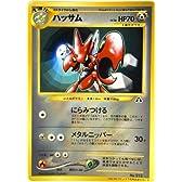 ポケモンカードゲーム promo043 ハッサムP (特典付:限定スリーブ オレンジ、希少カード画像) 《ギフト》