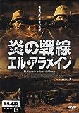 炎の戦線 エル・アラメイン [DVD]