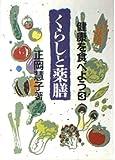 健康を食べよう〈3〉くらしと薬膳 (現代教養文庫)
