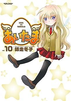 [師走冬子]のあいたま : 10 (アクションコミックス)