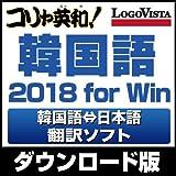 コリャ英和! 韓国語 2018 for Win|ダウンロード版
