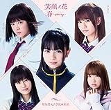 春〜spring〜♪阿知賀女子学院麻雀部のCDジャケット