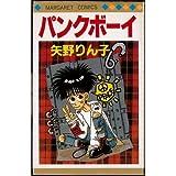 パンクボーイ / 矢野 りん子 のシリーズ情報を見る