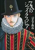 7人のシェイクスピア / ハロルド 作石 のシリーズ情報を見る