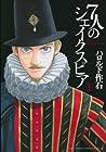 7人のシェイクスピア 全6巻 (ハロルド作石)