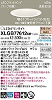 パナソニック(Panasonic) 天井埋込型 LED(電球色) ダウンライト 浅型8H・高気密SB形・ビーム角24度・集光タイプ 調光タイプ(ライコン別売) 埋込穴φ150 XLGB77612CB1
