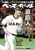 週刊ベースボール 2019年 09/30号 [雑誌]