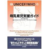 UNICEF/WHO母乳育児支援ガイド