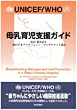 UNICEF/WHO母乳育児支援ガイド 画像