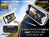 180度ものパノラマ撮影が可能な車載用 小型軽量ドライブレコーダー ルックイースト SL-DL1080DR10