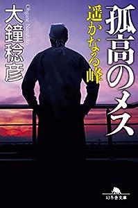 孤高のメス 遥かなる峰 (幻冬舎文庫)