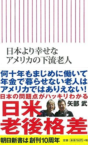 日本より幸せな アメリカの下流老人 (朝日新書)の詳細を見る