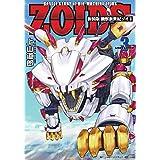 新装版 機獣新世紀 ZOIDS(ゾイド)(3) (小学館クリエイティブ単行本)