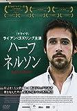 ハーフネルソン[DVD]