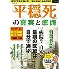 「平穏死」の真実と準備 (TJMOOK)