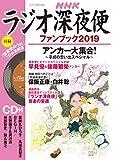 ラジオ深夜便ファンブック2019 (ステラMOOK)