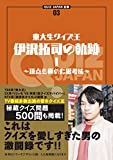 QUIZ JAPAN全書03 東大生クイズ王・伊沢拓司の軌跡 �T 〜頂点を極めた思考法〜