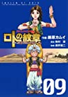 ドラゴンクエスト列伝 ロトの紋章~紋章を継ぐ者達へ~ 第9巻