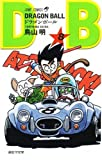 ドラゴンボール (巻8) (ジャンプ・コミックス)