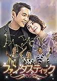 [DVD]ファンタスティック~君がくれた奇跡~ DVD-BOX2