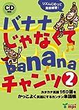 バナナじゃなくてbananaチャンツ2 (CD付き)
