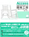 Access VBAプログラミング開発工房 実用データベース作成・拡張編