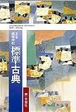 改訂版高等学校標準古典