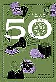 50(フィフティ) いまの経済をつくったモノ 画像