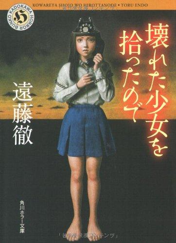 壊れた少女を拾ったので (角川ホラー文庫)の詳細を見る