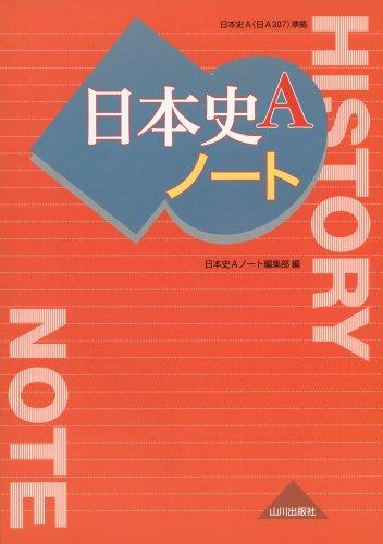日本史Aノート