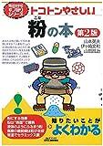 トコトンやさしい粉の本(第2版) (今日からモノ知りシリーズ)