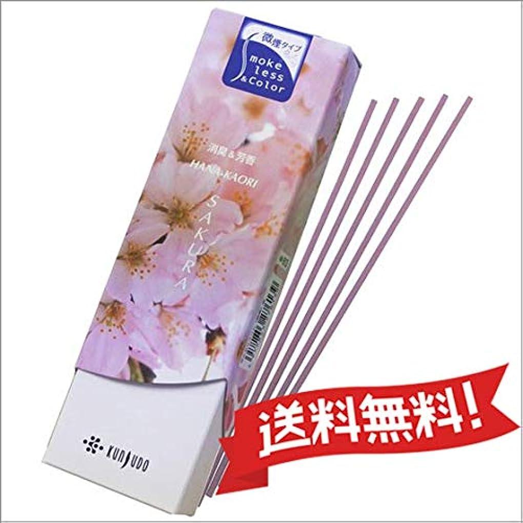 パラダイス高いしてはいけないお香 日本製 アロマ スティック アロマグッズ 花かおり 桜 薫寿堂