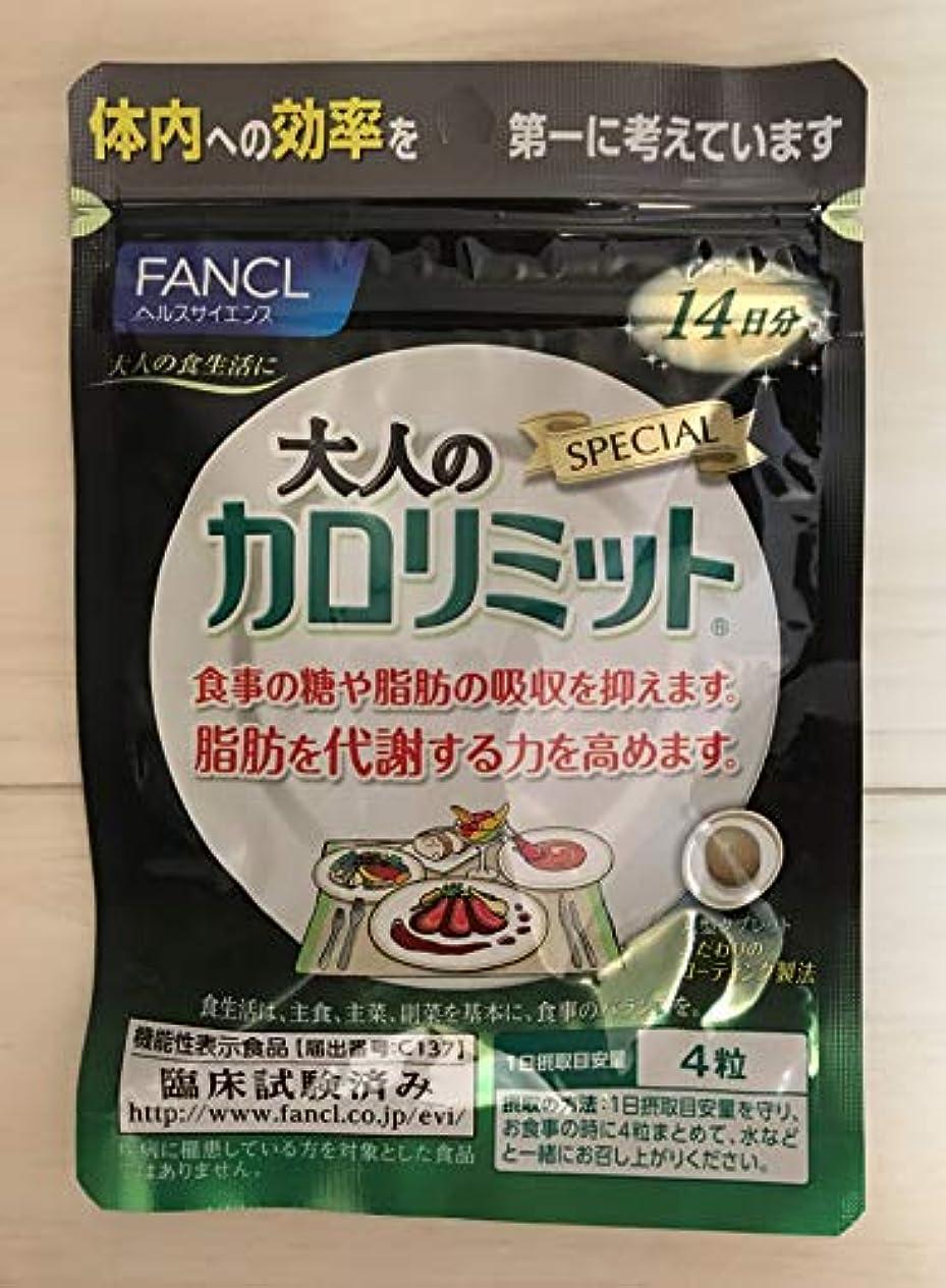 に向かって名声六月【2袋セット】ファンケル 大人のカロリミット 14日分 56粒