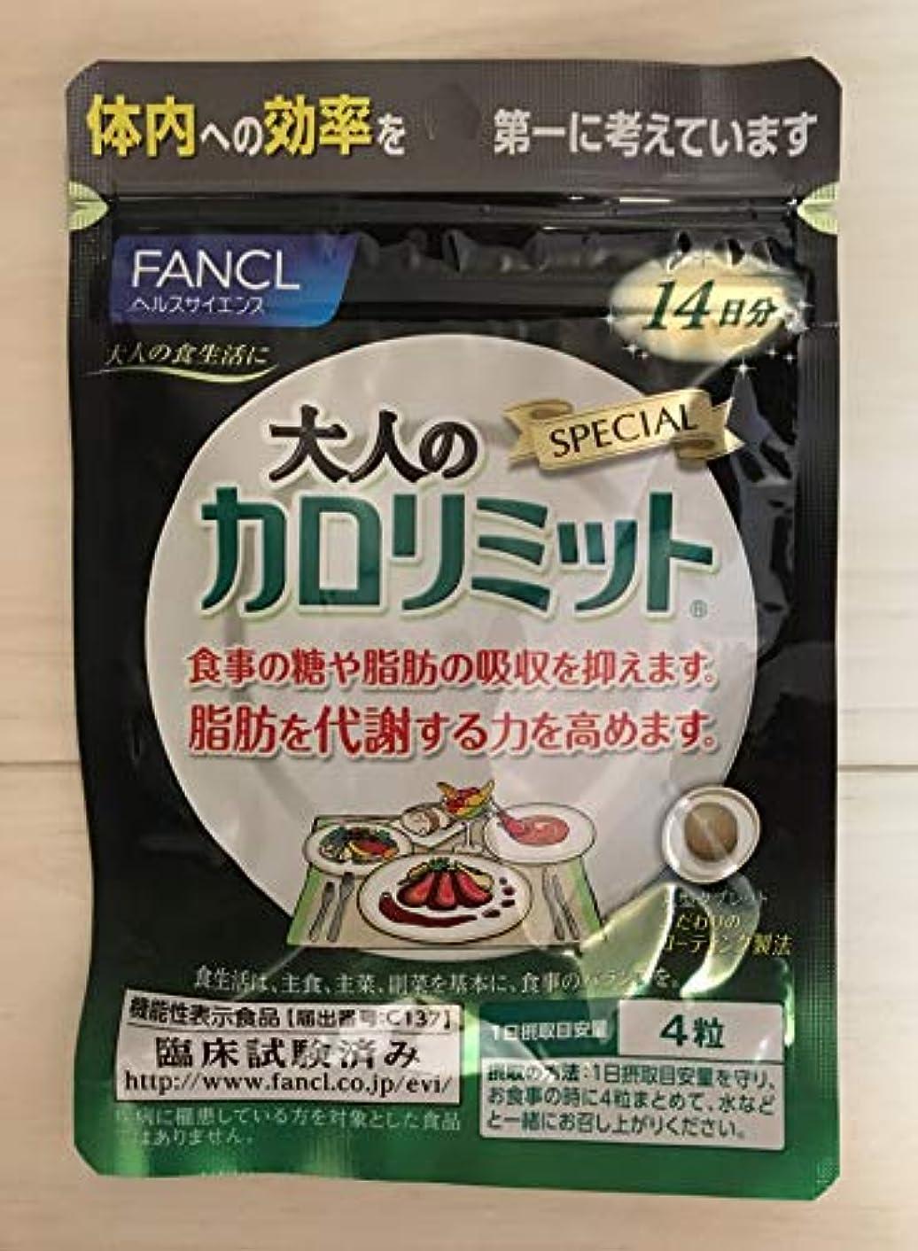 重荷溶接リマーク【2袋セット】ファンケル 大人のカロリミット 14日分 56粒