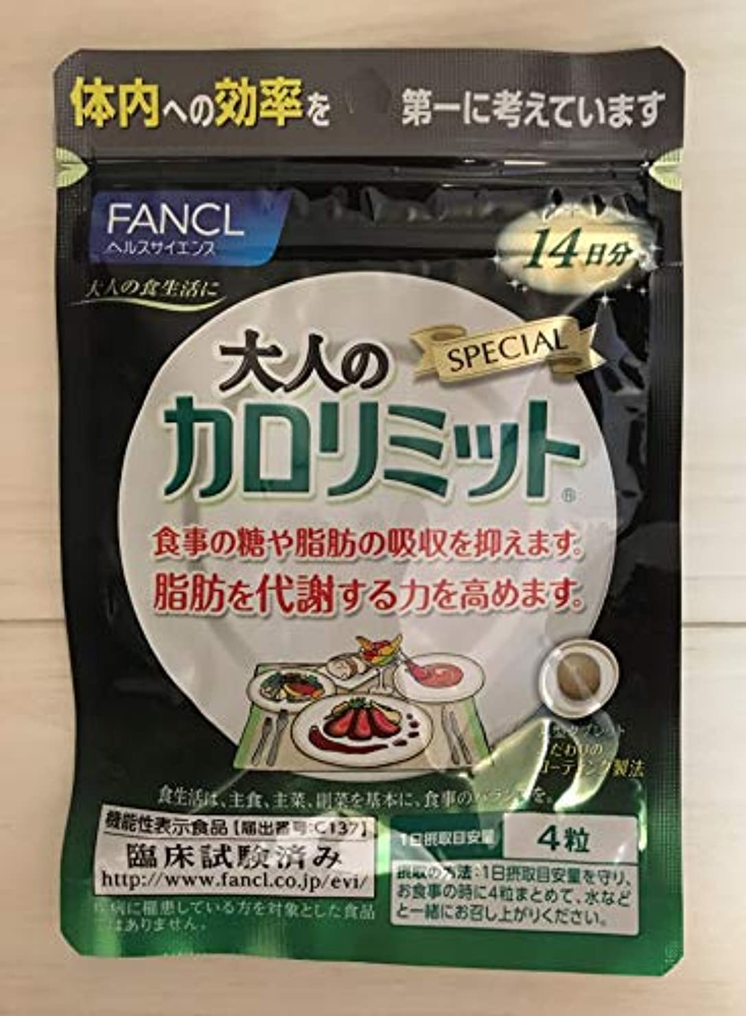 上級寝室を掃除する神経【2袋セット】ファンケル 大人のカロリミット 14日分 56粒