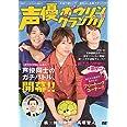 声優ボウリングランプリ [DVD]
